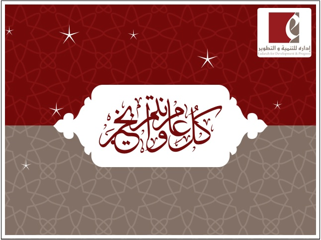 تهنئه بحلول شهر رمضان المبارك