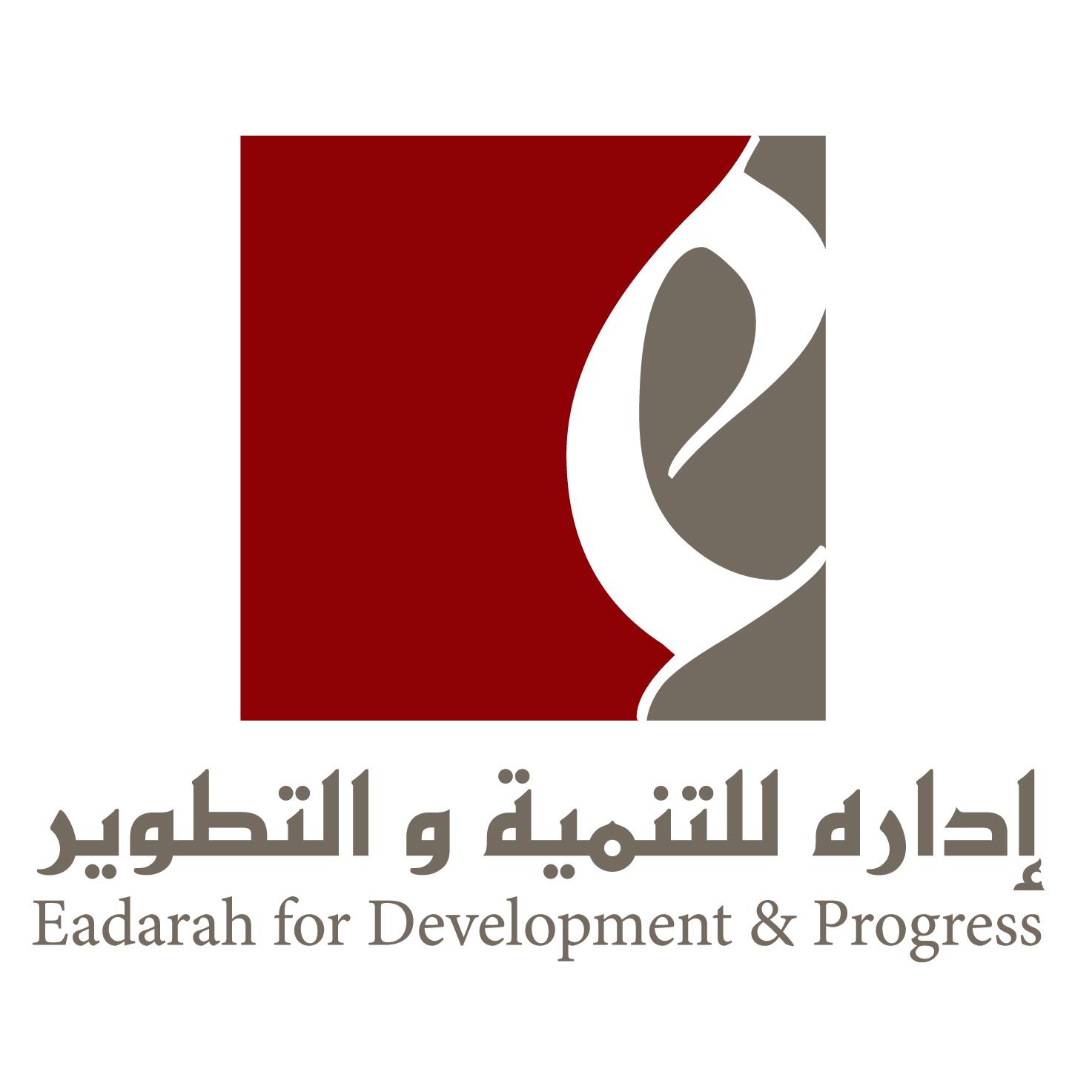 حصول شركة إدارة للتنمية والتطوير على شهادة الآيزو 9001 ISO في إدارة الجودة